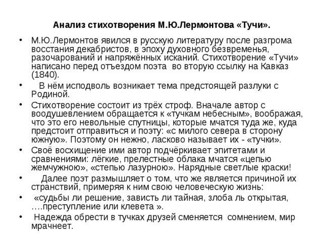 Анализ стихотворения М.Ю.Лермонтова «Тучи». М.Ю.Лермонтов явился в русскую ли...