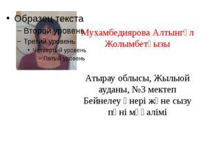 Мухамбедиярова Алтынгүл Жолымбетқызы Атырау облысы, Жылыой ауданы, №3 мектеп