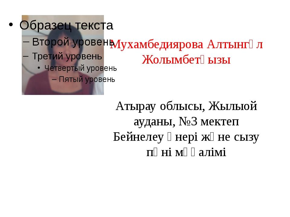 Мухамбедиярова Алтынгүл Жолымбетқызы Атырау облысы, Жылыой ауданы, №3 мектеп...