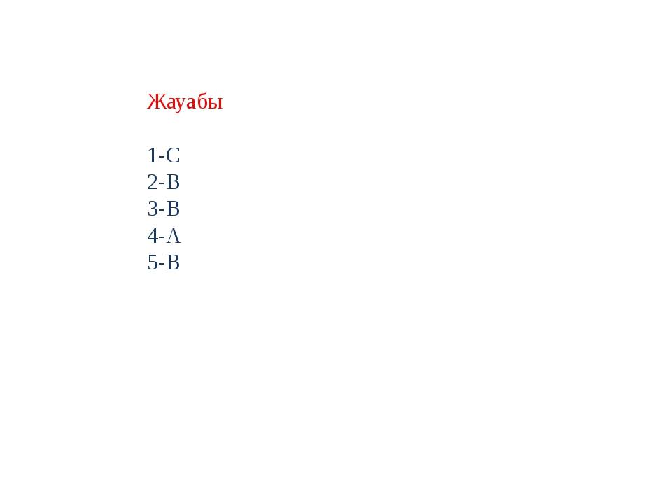 Жауабы 1-С 2-В 3-В 4-А 5-В