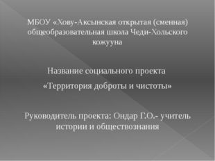 МБОУ «Хову-Аксынская открытая (сменная) общеобразовательная школа Чеди-Хольск