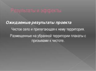 Результаты и эффекты Ожидаемые результаты проекта Чистое село и прилегающая к