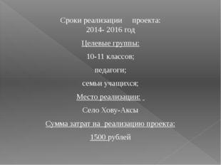Сроки реализации проекта: 2014- 2016 год Целевые группы: 10-11 классов; п
