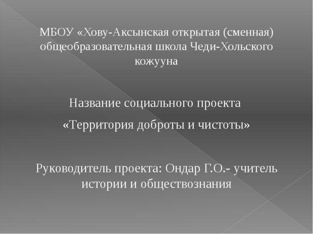МБОУ «Хову-Аксынская открытая (сменная) общеобразовательная школа Чеди-Хольск...