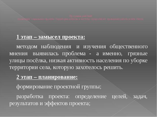 Программа действий Реализация социального проекта «Территория доброты и чис...