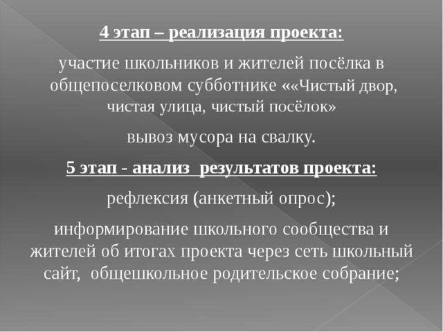 4этап – реализация проекта: участие школьников и жителей посёлка в общепосе...