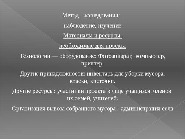 Метод исследования: наблюдение, изучение Материалы и ресурсы, необходимые...