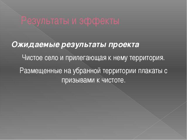 Результаты и эффекты Ожидаемые результаты проекта Чистое село и прилегающая к...