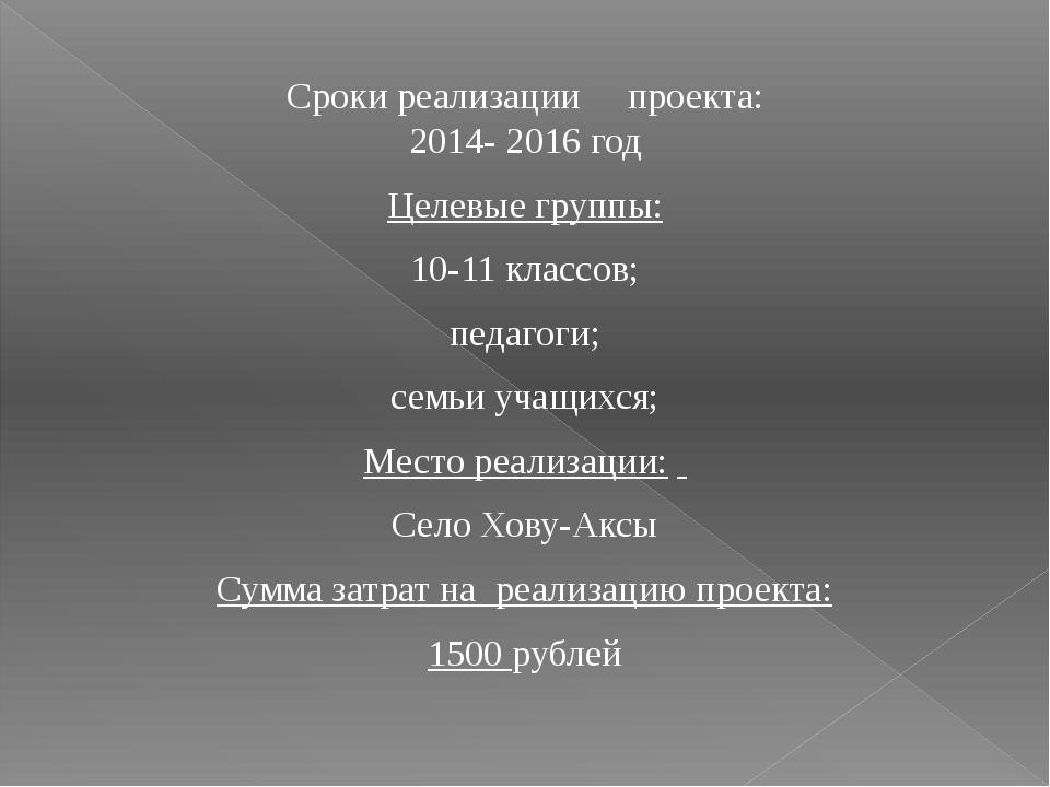 Сроки реализации проекта: 2014- 2016 год Целевые группы: 10-11 классов; п...