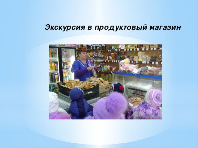 Экскурсия в продуктовый магазин