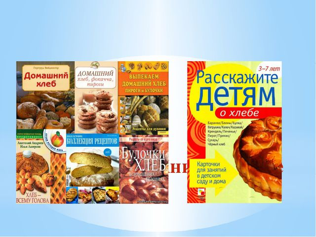 Книги о хлебе