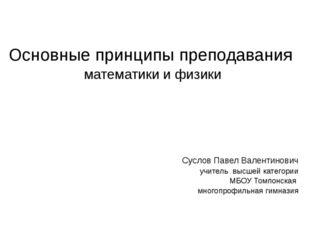 Основные принципы преподавания математики и физики Суслов Павел Валентинович