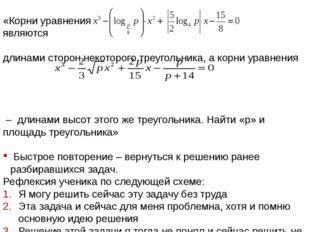 «Корни уравнения являются длинами сторон некоторого треугольника, а корни ур