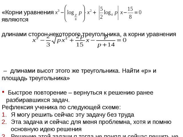 «Корни уравнения являются длинами сторон некоторого треугольника, а корни ур...