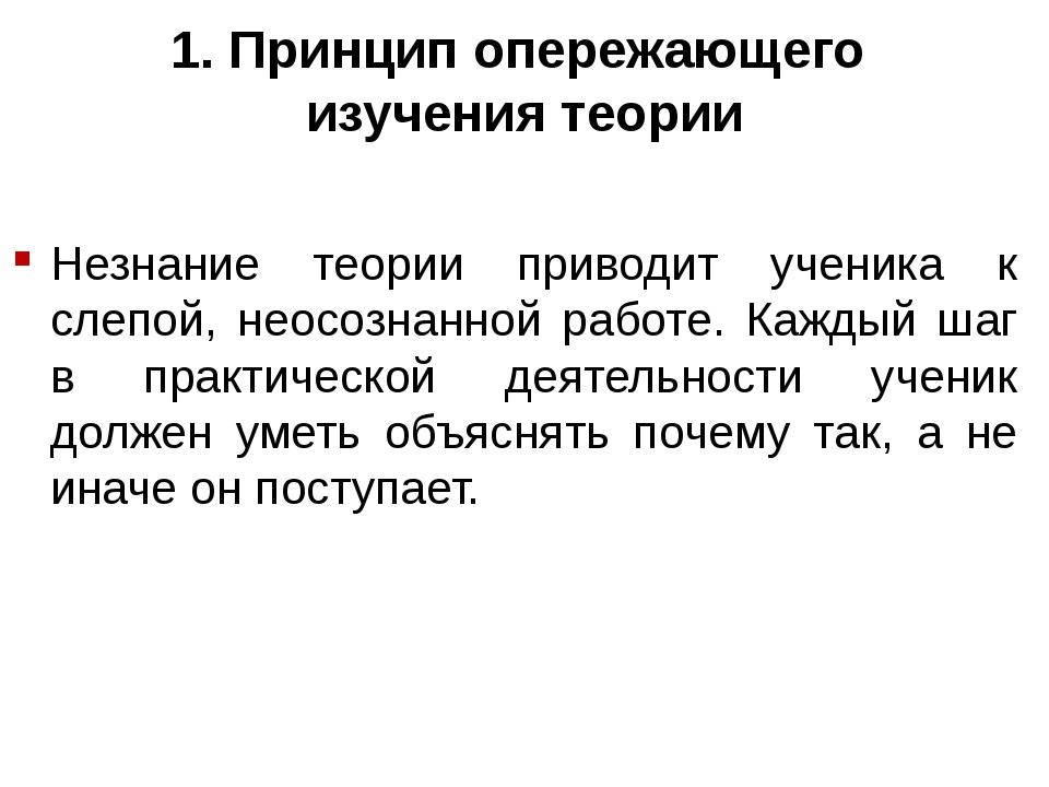 1. Принцип опережающего изучения теории Незнание теории приводит ученика к сл...