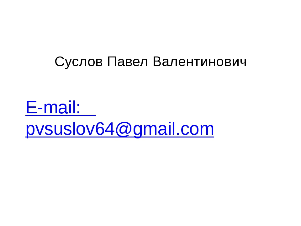 E-mail: pvsuslov64@gmail.com Суслов Павел Валентинович