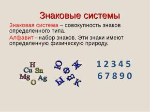 Знаковые системы Знаковая система – совокупность знаков определенного типа. А
