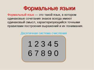 Формальный язык — это такой язык, в котором одинаковые сочетания знаков всегд