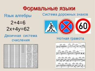 Формальные языки Язык алгебры Двоичная система счисления 2+4=6 2x+4y=62 Систе