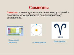 Символы Символы - знаки, для которых связь между формой и значением устанавли