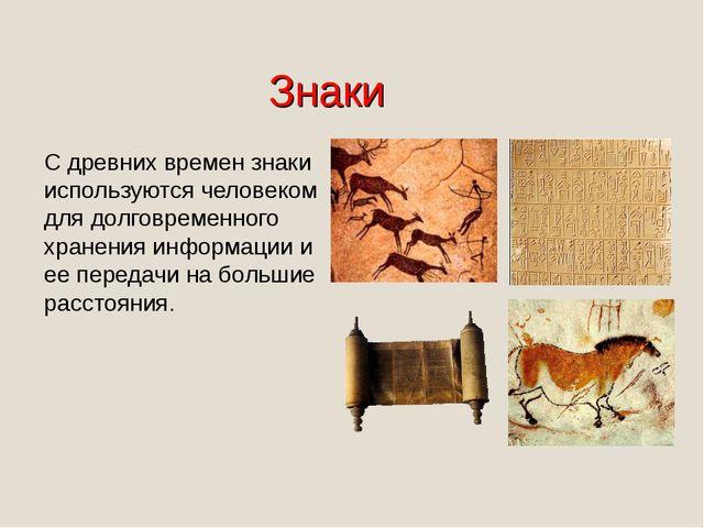 Знаки С древних времен знаки используются человеком для долговременного хране...