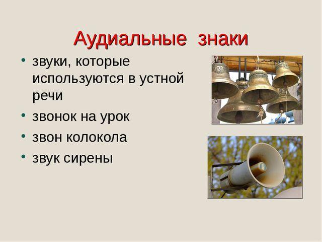 Аудиальные знаки звуки, которые используются в устной речи звонок на урок зво...