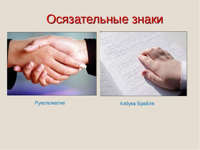 Осязательные знаки Азбука Брайля Рукопожатие