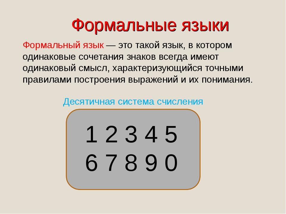 Формальный язык — это такой язык, в котором одинаковые сочетания знаков всегд...