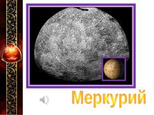 Крохотулечка- планета Первой Солнышком согрета, И проворна – год на ней Восем