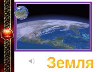 На планете чудеса: Океаны и леса, Кислород есть в атмосфере, Дышат люди им и