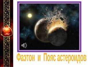Меж Юпитером и Марсом Не мешало бы прибраться – Там осколки от планеты, А вот