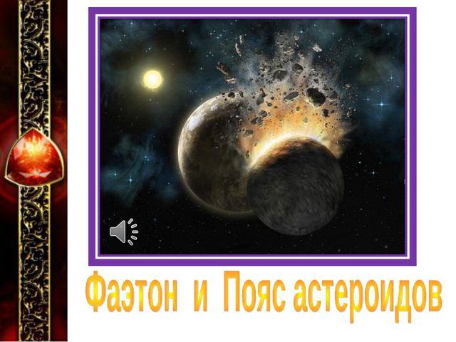 Меж Юпитером и Марсом Не мешало бы прибраться – Там осколки от планеты, А вот...