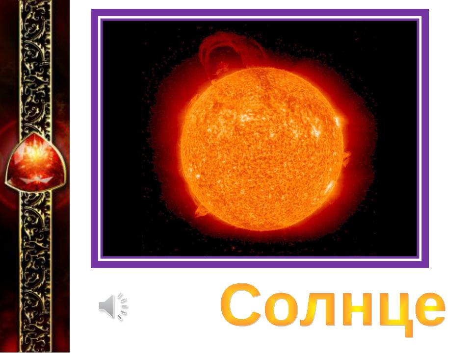 Эта желтая звезда Согревает нас всегда, Все планеты освещает, От других звезд...