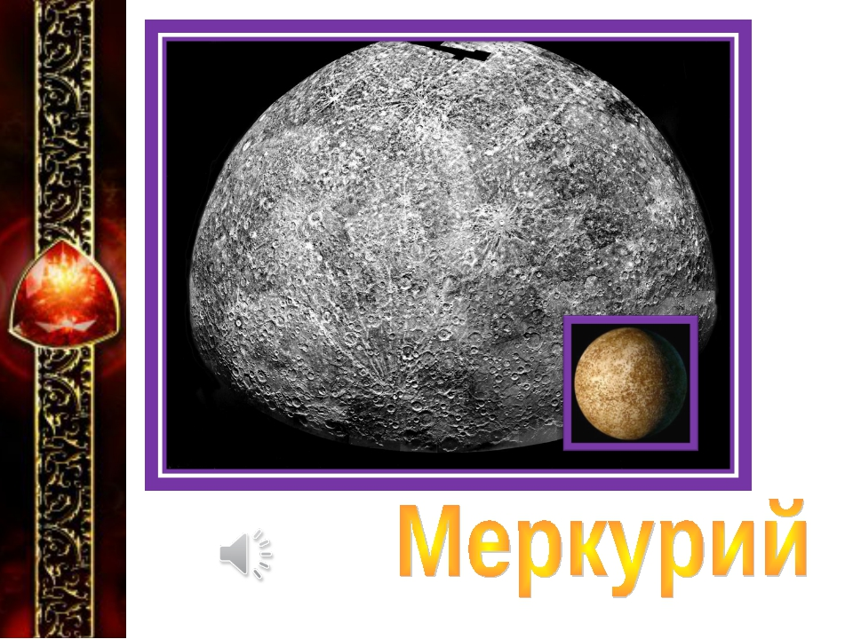 Крохотулечка- планета Первой Солнышком согрета, И проворна – год на ней Восем...