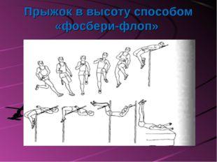 Прыжок в высоту способом «фосбери-флоп»