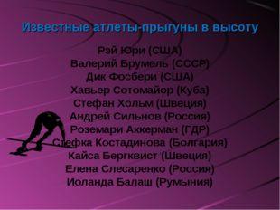 Известные атлеты-прыгуны в высоту Рэй Юри (США) Валерий Брумель (СССР) Дик Ф