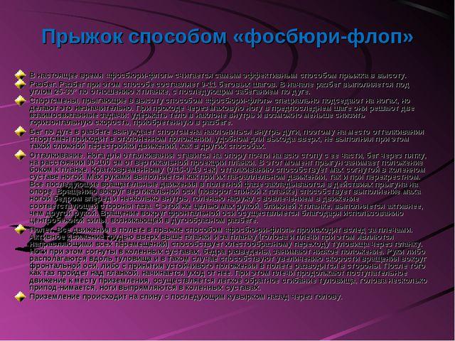 Прыжок способом «фосбюри-флоп» В настоящее время «фосбюри-флоп» считается сам...