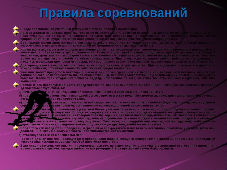 Правила соревнований В ходе соревнований участники каждую попытку выполняют п...