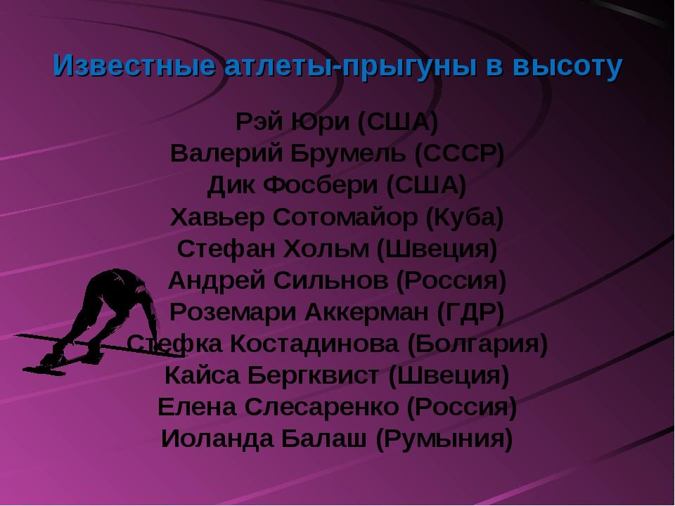 Известные атлеты-прыгуны в высоту Рэй Юри (США) Валерий Брумель (СССР) Дик Ф...