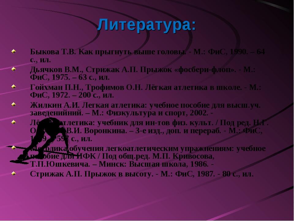Литература: Быкова Т.В. Как прыгнуть выше головы. - М.: ФиС, 1990. – 64 с., и...