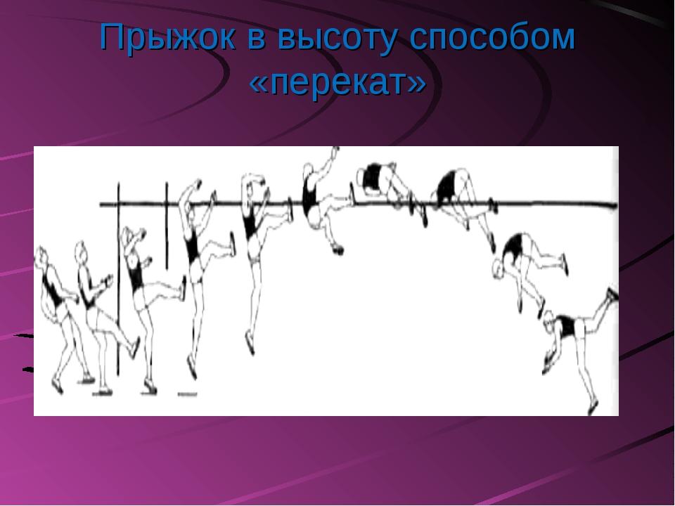 Прыжок в высоту способом «перекат»