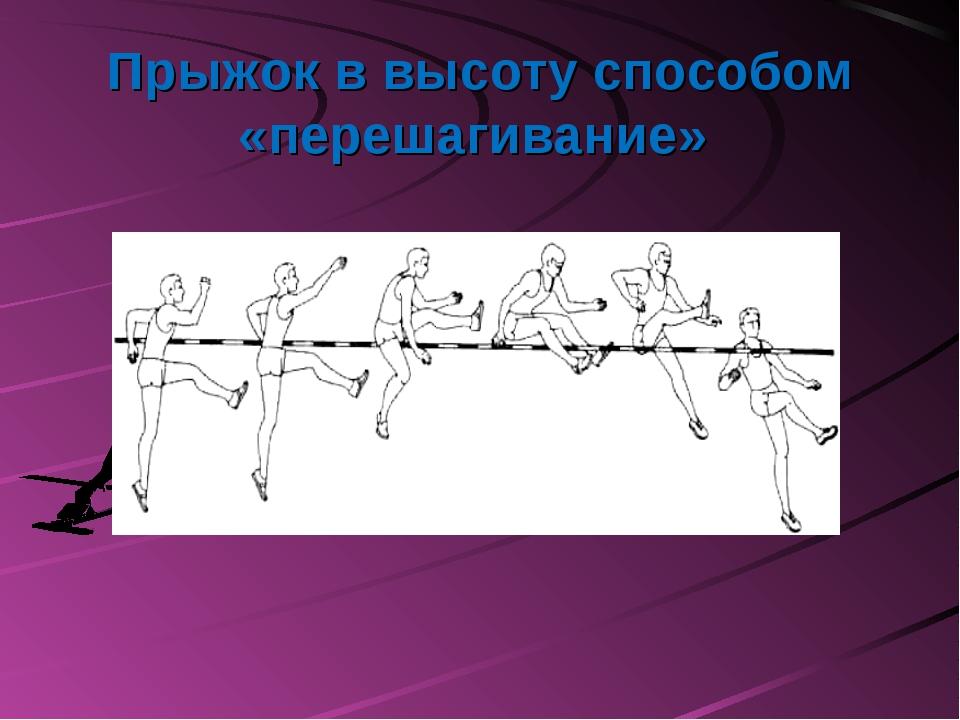 Прыжок в высоту способом «перешагивание»