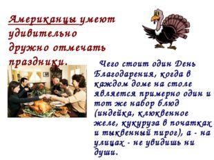 Чего стоит один День Благодарения, когда в каждом доме на столе является при
