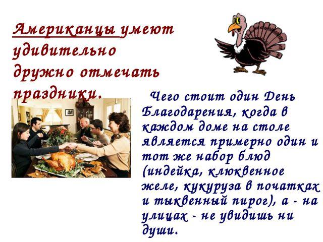 Чего стоит один День Благодарения, когда в каждом доме на столе является при...