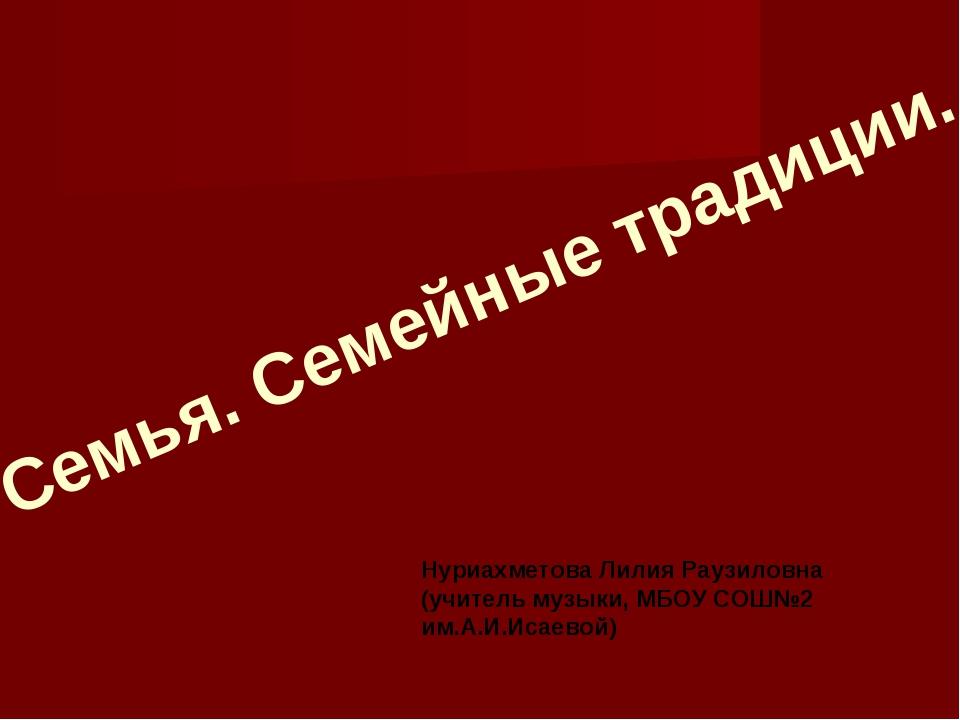 Семья. Семейные традиции. Нуриахметова Лилия Раузиловна (учитель музыки, МБОУ...