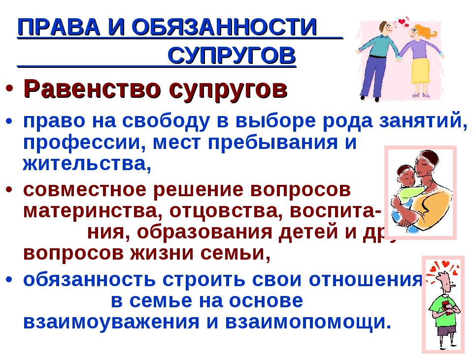 Равенство супругов право на свободу в выборе рода занятий, профессии, мест пр...