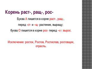Корень раст-, ращ-, рос- Буква А пишется в корне раст-, ращ-, перед -ст- и –щ