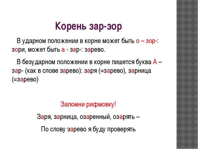 Корень зар-зор В ударном положении в корне может быть о – зор-: зори, может б...