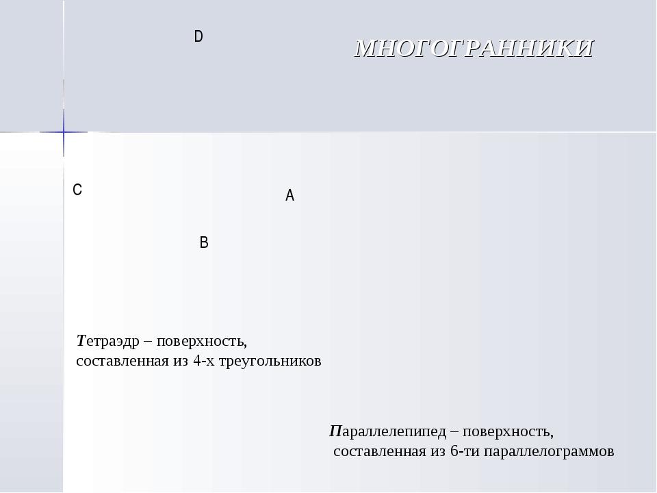 МНОГОГРАННИКИ КСРМОНХУ-параллелепипед ABCD-тетраэдр А В С D Тетраэдр – поверх...