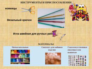 ИНСТРУМЕНТЫ И ПРИСПОСОБЛЕНИЯ ножницы Вязальный крючок Игла швейная для ручных